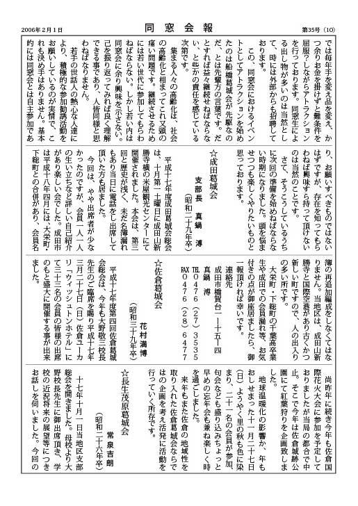 35号10頁