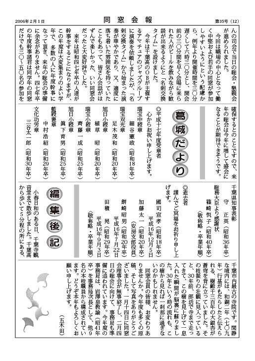 35号12頁