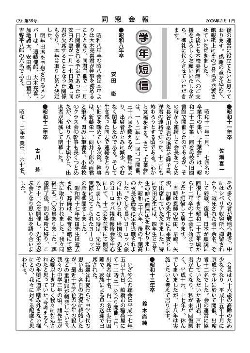 35号3頁