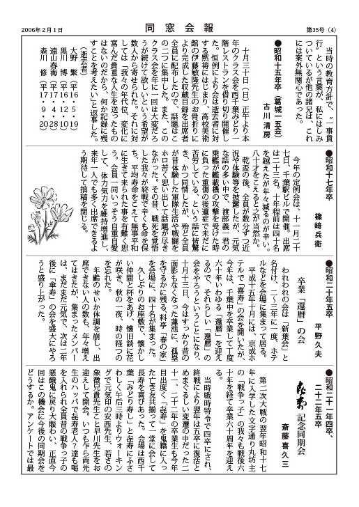 35号4頁