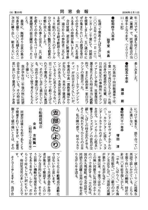 35号9頁