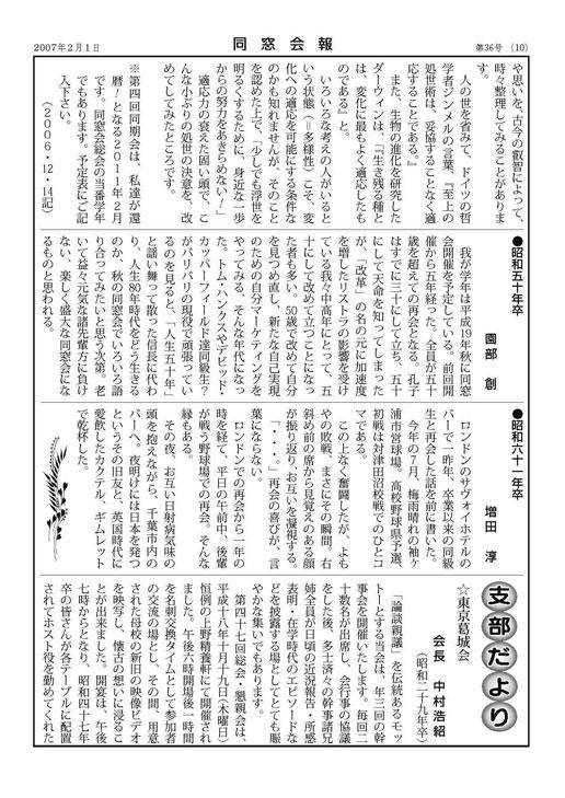 36号10頁