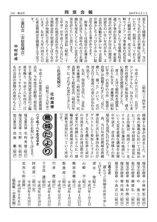36号13頁
