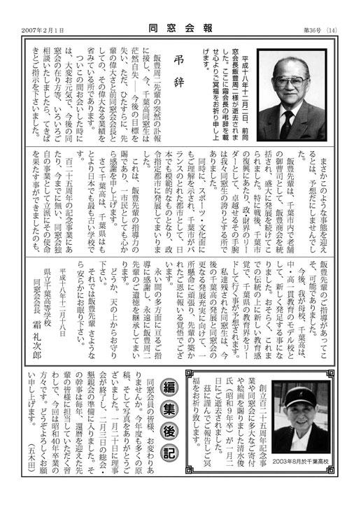 36号14頁