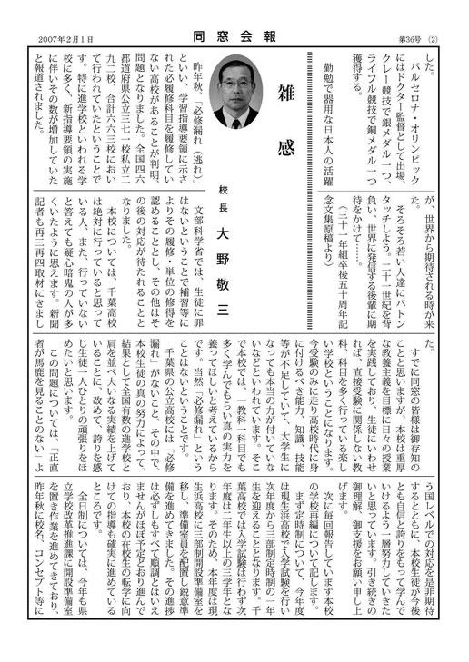 36号2頁