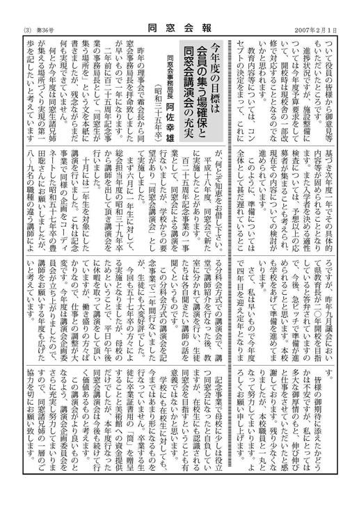 36号3頁