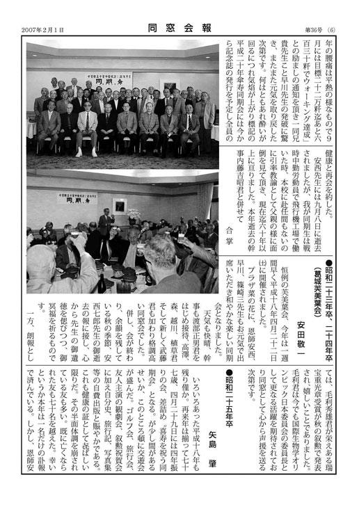 36号6頁