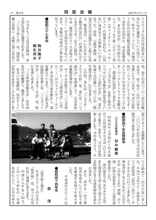 36号9頁