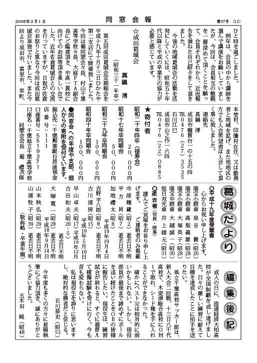 37号12頁