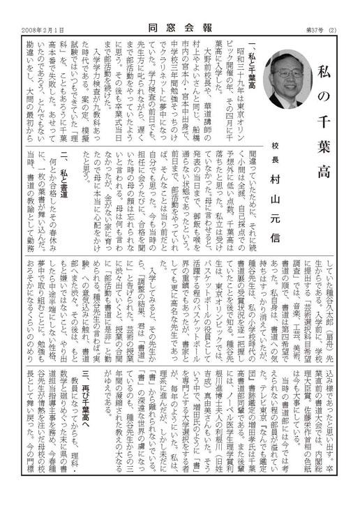 37号2頁