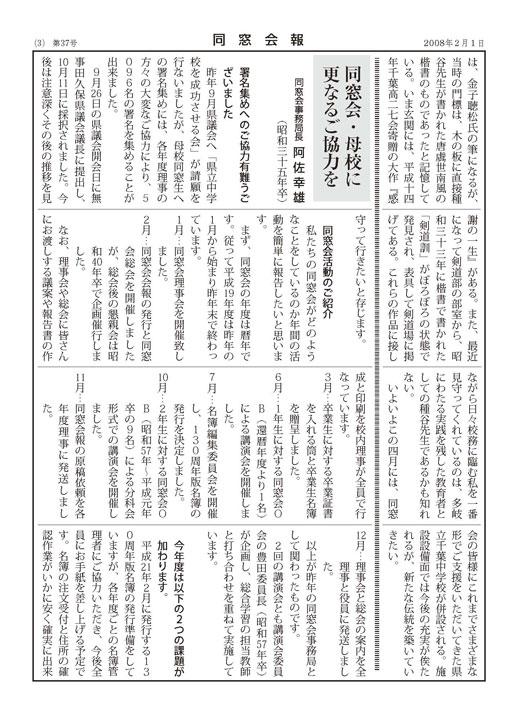 37号3頁