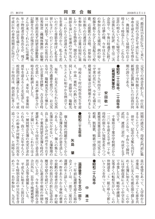 37号7頁