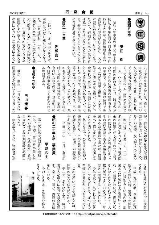 37号4頁